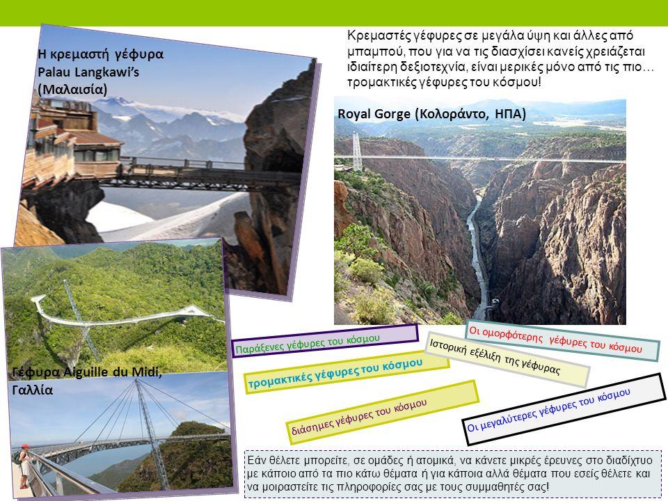 Η κρεμαστή γέφυρα Palau Langkawi's (Μαλαισία) Γέφυρα Aiguille du Midi, Γαλλία Royal Gorge (Κολοράντο, ΗΠΑ) Κρεμαστές γέφυρες σε μεγάλα ύψη και άλλες από μπαμπού, που για να τις διασχίσει κανείς χρειάζεται ιδιαίτερη δεξιοτεχνία, είναι μερικές μόνο από τις πιο… τρομακτικές γέφυρες του κόσμου.