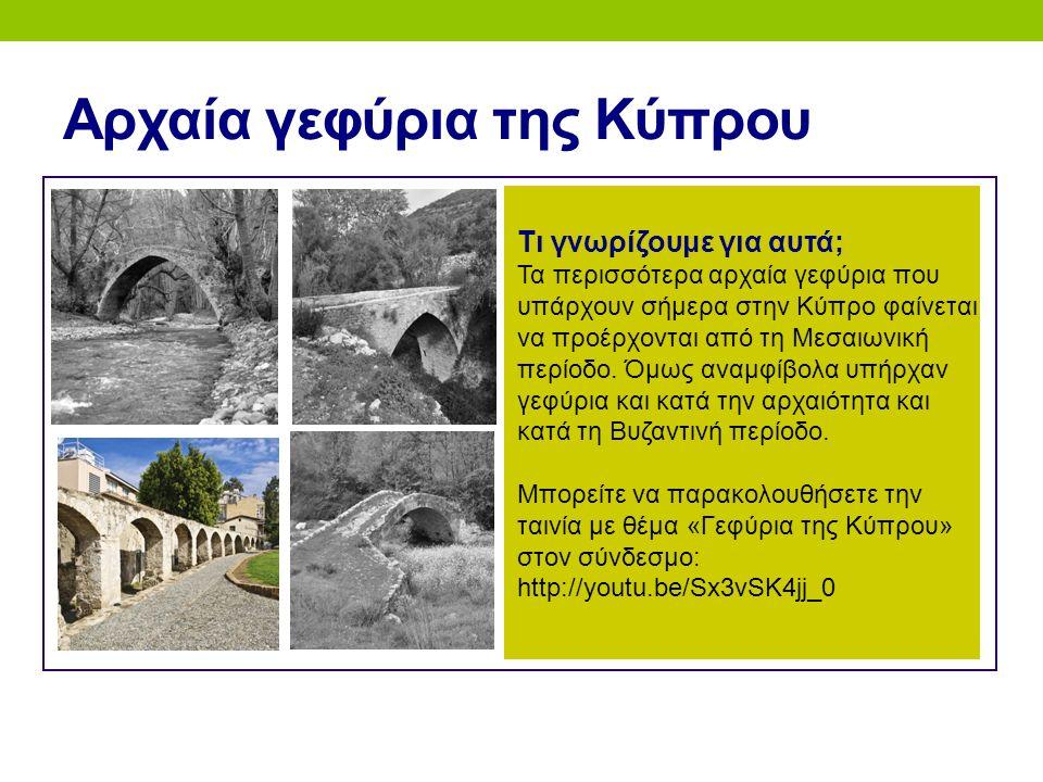 Αρχαία γεφύρια της Κύπρου Τι γνωρίζουμε για αυτά; Τα περισσότερα αρχαία γεφύρια που υπάρχουν σήμερα στην Κύπρο φαίνεται να προέρχονται από τη Μεσαιωνική περίοδο.