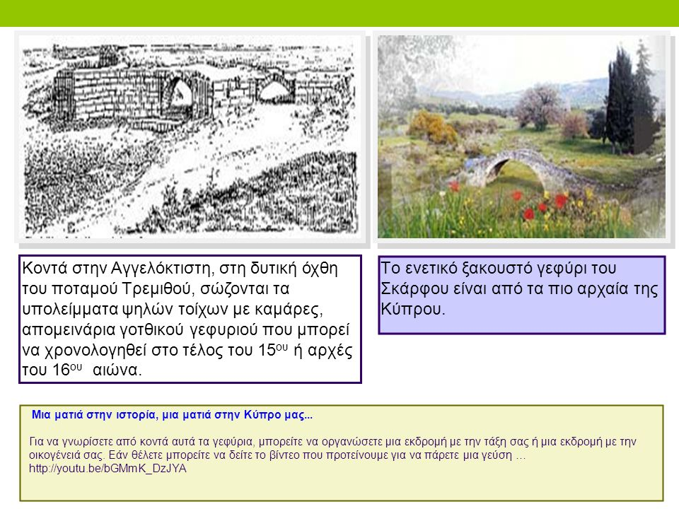 Tο ενετικό ξακουστό γεφύρι του Σκάρφου είναι από τα πιο αρχαία της Κύπρου.