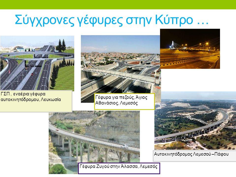 Σύγχρονες γέφυρες στην Κύπρο … Αυτοκινητόδρομος Λεμεσού –Πάφου Γέφυρα για πεζούς, Άγιος Αθανάσιος, Λεμεσός ΓΣΠ, εναέρια γέφυρα αυτοκινητόδρομου, Λευκωσία Γέφυρα Ζυγού στην Άλασσα, Λεμεσός
