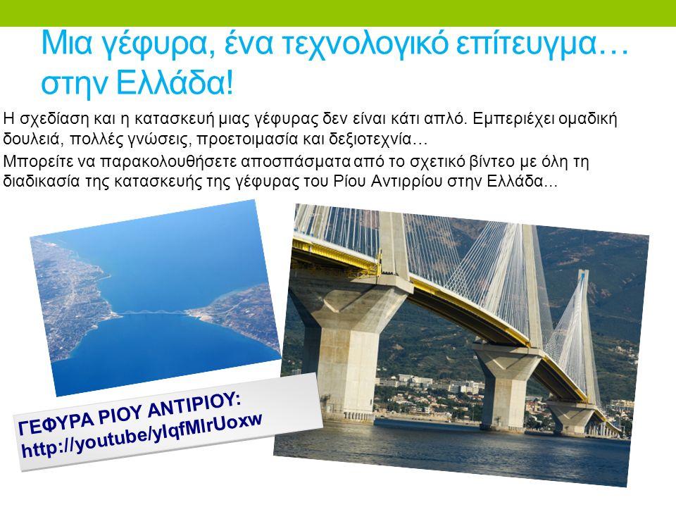 Μια γέφυρα, ένα τεχνολογικό επίτευγμα… στην Ελλάδα.