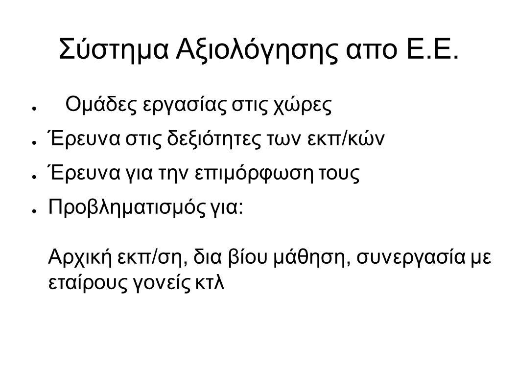 Σύστημα Αξιολόγησης απο Ε.Ε.