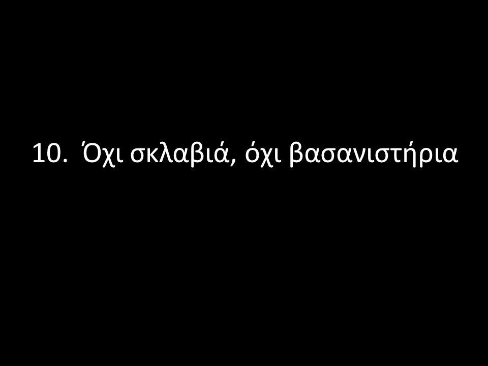 10. Όχι σκλαβιά, όχι βασανιστήρια