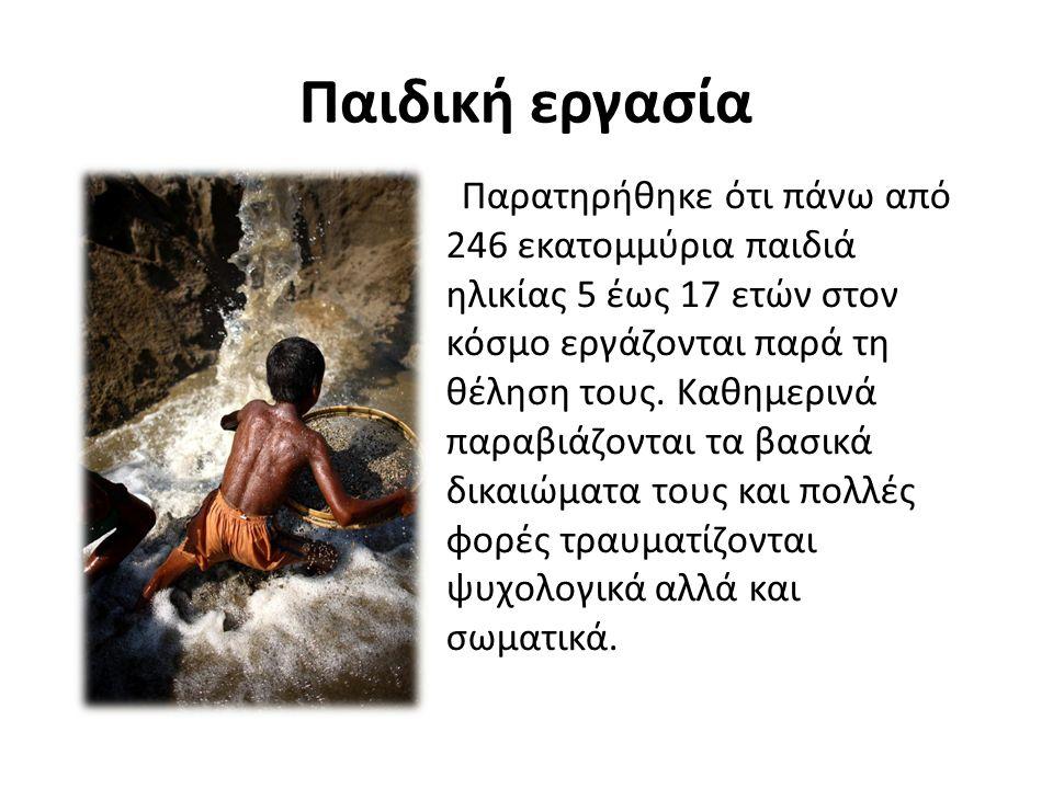 Παιδική εργασία Παρατηρήθηκε ότι πάνω από 246 εκατομμύρια παιδιά ηλικίας 5 έως 17 ετών στον κόσμο εργάζονται παρά τη θέληση τους.