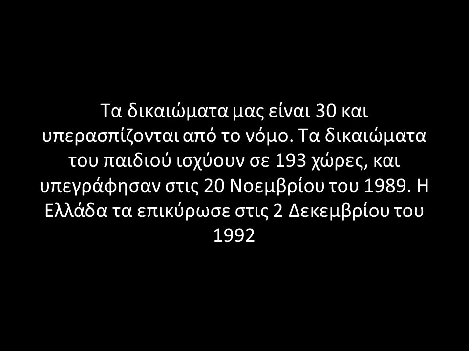 Στοιχεία για την Ελλάδα 439.000 ανήλικοι ζουν κάτω από το όριο της φτώχειας το ποσοστό της παιδικής φτώχειας στη χώρα είναι 23% οι ανήλικοι έως 16 ετών που εργάζονται ξεπερνούν τις 100.000 Το 21,6% των φτωχών νοικοκυριών με παιδία αδυνατούν να αναθρέψουν τα παιδιά τους