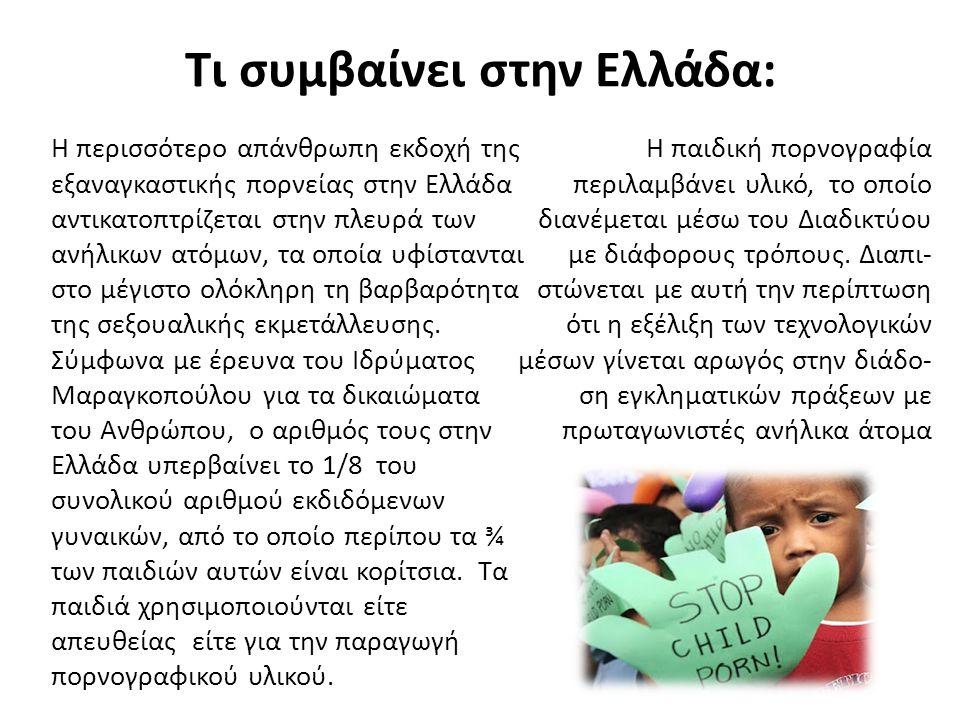 Τι συμβαίνει στην Ελλάδα: Η περισσότερο απάνθρωπη εκδοχή της εξαναγκαστικής πορνείας στην Ελλάδα αντικατοπτρίζεται στην πλευρά των ανήλικων ατόμων, τα οποία υφίστανται στο μέγιστο ολόκληρη τη βαρβαρότητα της σεξουαλικής εκμετάλλευσης.