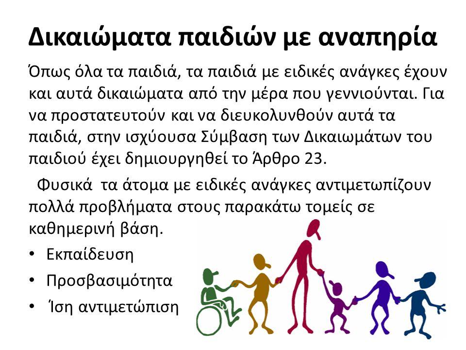 Δικαιώματα παιδιών με αναπηρία Όπως όλα τα παιδιά, τα παιδιά με ειδικές ανάγκες έχουν και αυτά δικαιώματα από την μέρα που γεννιούνται.