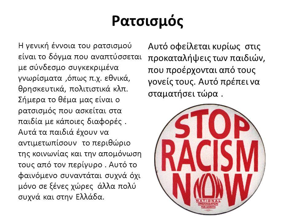 Ρατσισμός Η γενική έννοια του ρατσισμού είναι το δόγμα που αναπτύσσεται με σύνδεσμο συγκεκριμένα γνωρίσματα,όπως π.χ.