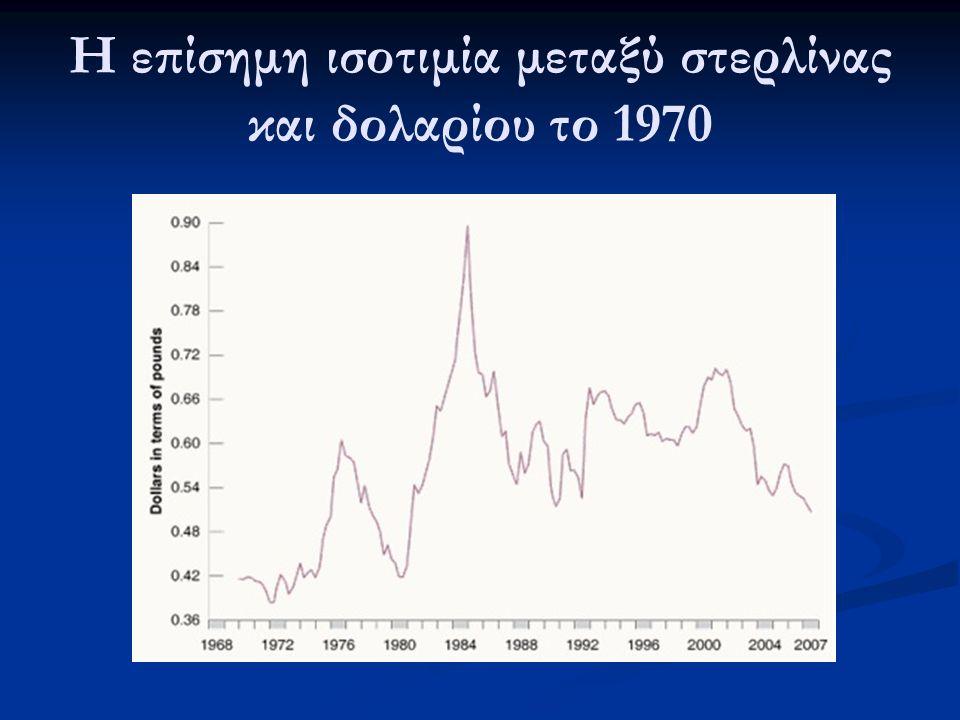 Η επίσημη ισοτιμία μεταξύ στερλίνας και δολαρίου το 1970