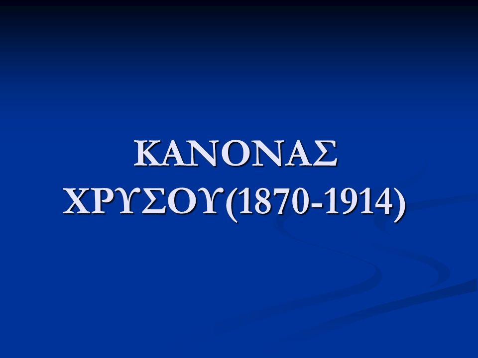 ΚΑΝΟΝΑΣ ΧΡΥΣΟΥ(1870-1914)