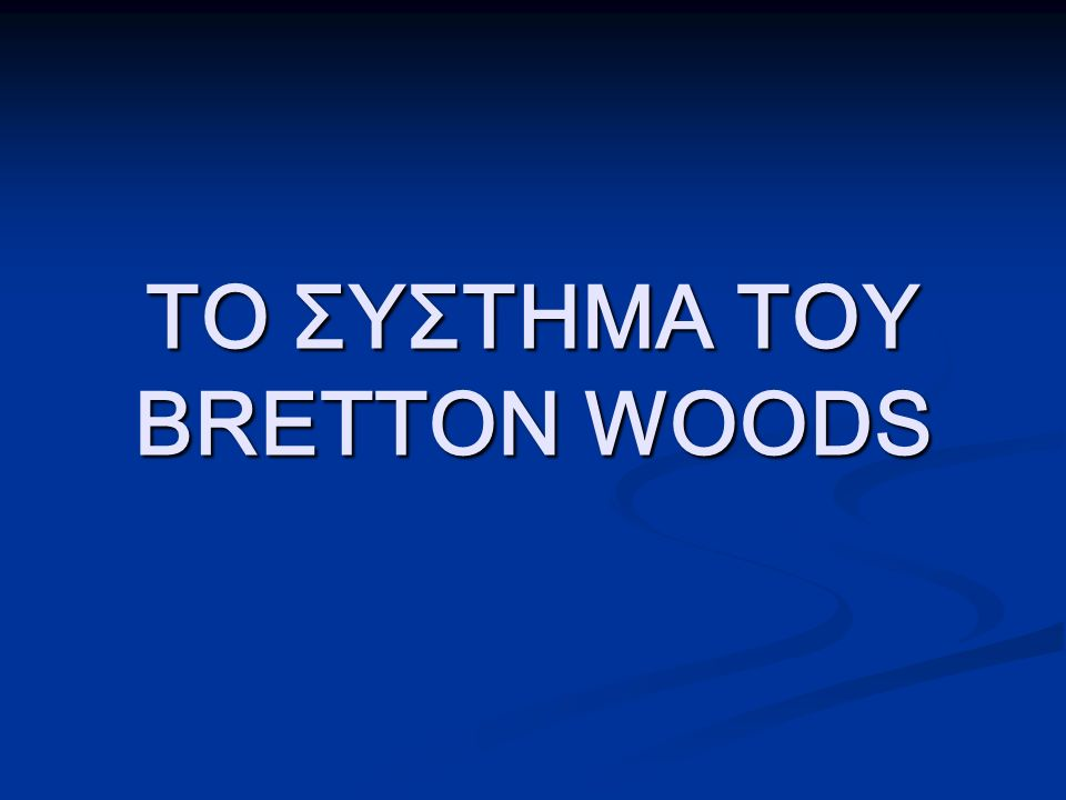ΤΟ ΣΥΣΤΗΜΑ ΤΟΥ BRETTON WOODS
