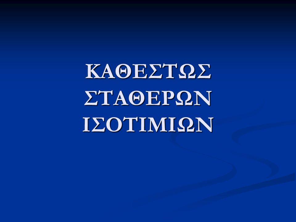 ΚΑΘΕΣΤΩΣ ΣΤΑΘΕΡΩΝ ΙΣΟΤΙΜΙΩΝ