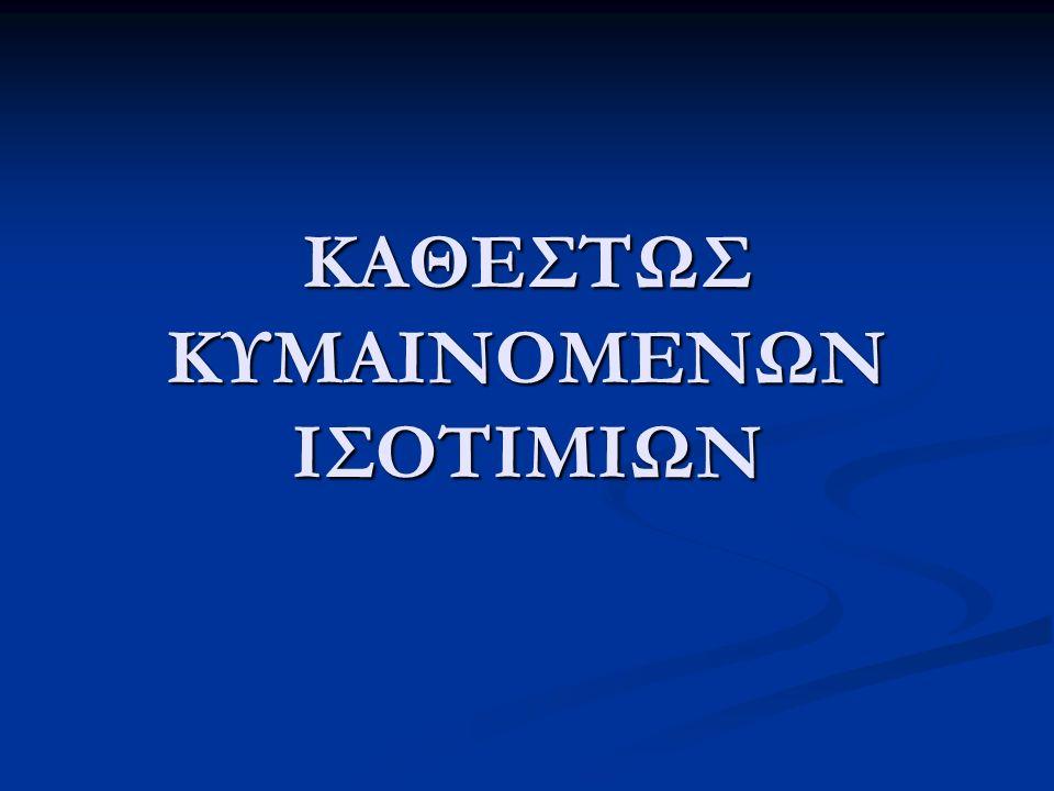 ΚΑΘΕΣΤΩΣ ΚΥΜΑΙΝΟΜΕΝΩΝ ΙΣΟΤΙΜΙΩΝ
