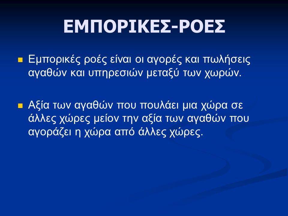 ΕΜΠΟΡΙΚΕΣ-ΡΟΕΣ Εμπορικές ροές είναι οι αγορές και πωλήσεις αγαθών και υπηρεσιών μεταξύ των χωρών.