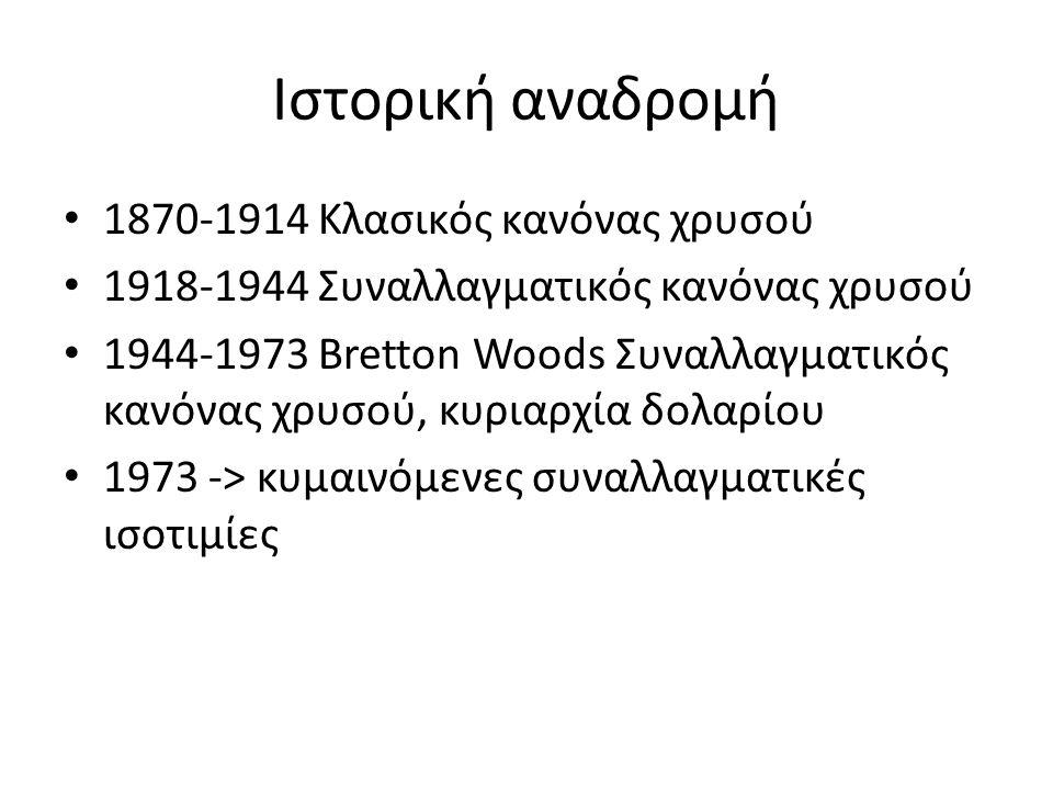 Ιστορική αναδρομή 1870-1914 Κλασικός κανόνας χρυσού 1918-1944 Συναλλαγματικός κανόνας χρυσού 1944-1973 Bretton Woods Συναλλαγματικός κανόνας χρυσού, κ