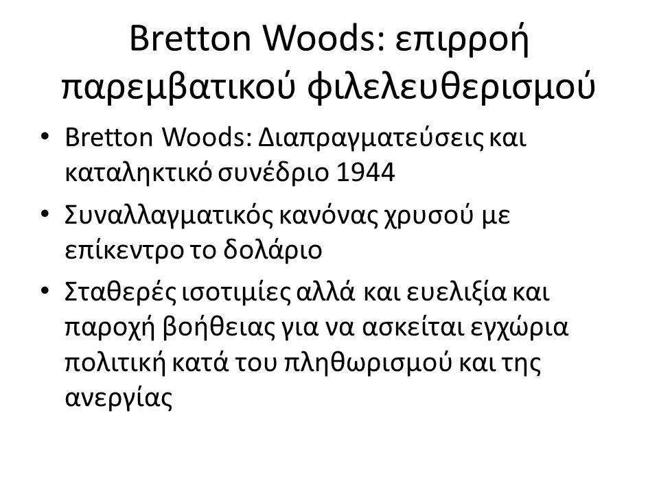 Bretton Woods: επιρροή παρεμβατικού φιλελευθερισμού Bretton Woods: Διαπραγματεύσεις και καταληκτικό συνέδριο 1944 Συναλλαγματικός κανόνας χρυσού με επ