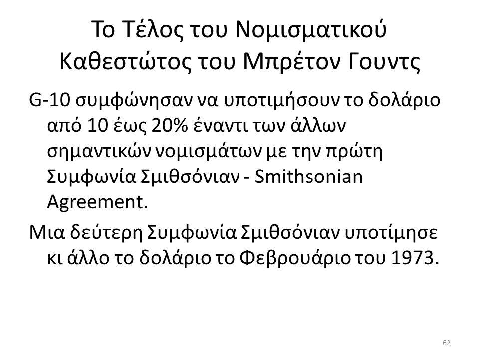 Το Τέλος του Νομισματικού Καθεστώτος του Μπρέτον Γουντς G-10 συμφώνησαν να υποτιμήσουν το δολάριο από 10 έως 20% έναντι των άλλων σημαντικών νομισμάτω