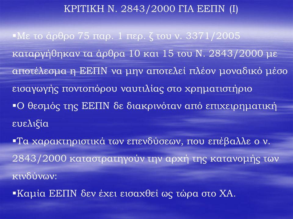 ΚΡΙΤΙΚΗ Ν. 2843/2000 ΓΙΑ ΕΕΠΝ (Ι)  Με το άρθρο 75 παρ. 1 περ. ζ του ν. 3371/2005 καταργήθηκαν τα άρθρα 10 και 15 του Ν. 2843/2000 με αποτέλεσμα η ΕΕΠ