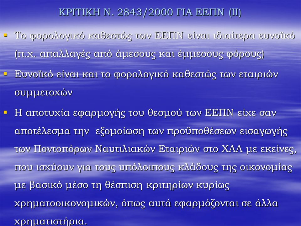 ΚΡΙΤΙΚΗ Ν. 2843/2000 ΓΙΑ ΕΕΠΝ (ΙΙ)  Το φορολογικό καθεστώς των ΕΕΠΝ είναι ιδιαίτερα ευνοϊκό (π.χ.