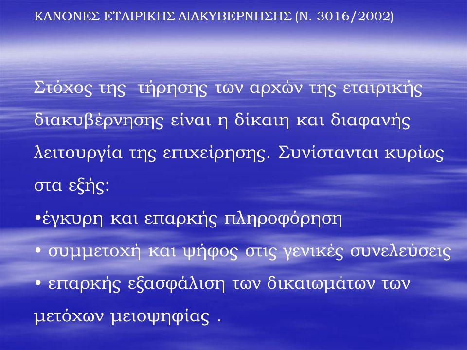 ΚΑΝΟΝΕΣ ΕΤΑΙΡΙΚΗΣ ΔΙΑΚΥΒΕΡΝΗΣΗΣ (Ν. 3016/2002) Στόχος της τήρησης των αρχών της εταιρικής διακυβέρνησης είναι η δίκαιη και διαφανής λειτουργία της επι
