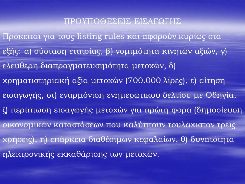 ΠΡΟΥΠΟΘΕΣΕΙΣ ΕΙΣΑΓΩΓΗΣ Πρόκειται για τους listing rules και αφορούν κυρίως στα εξής: α) σύσταση εταιρίας, β) νομιμότητα κινητών αξιών, γ) ελεύθερη δια