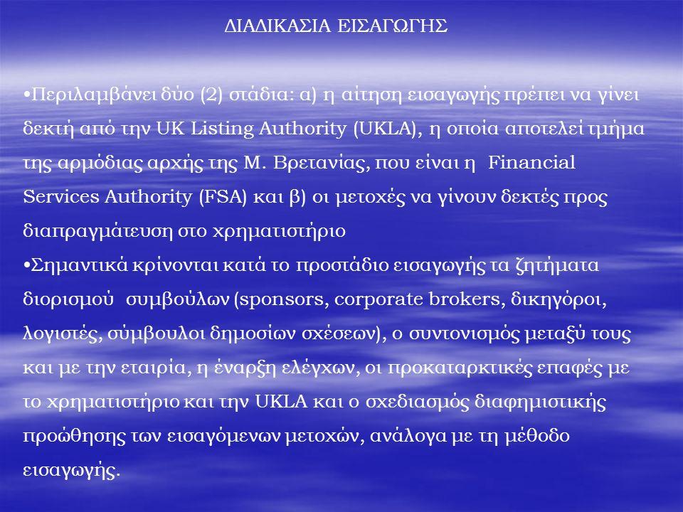 ΔΙΑΔΙΚΑΣΙΑ ΕΙΣΑΓΩΓΗΣ Περιλαμβάνει δύο (2) στάδια: α) η αίτηση εισαγωγής πρέπει να γίνει δεκτή από την UK Listing Authority (UKLA), η οποία αποτελεί τμήμα της αρμόδιας αρχής της Μ.