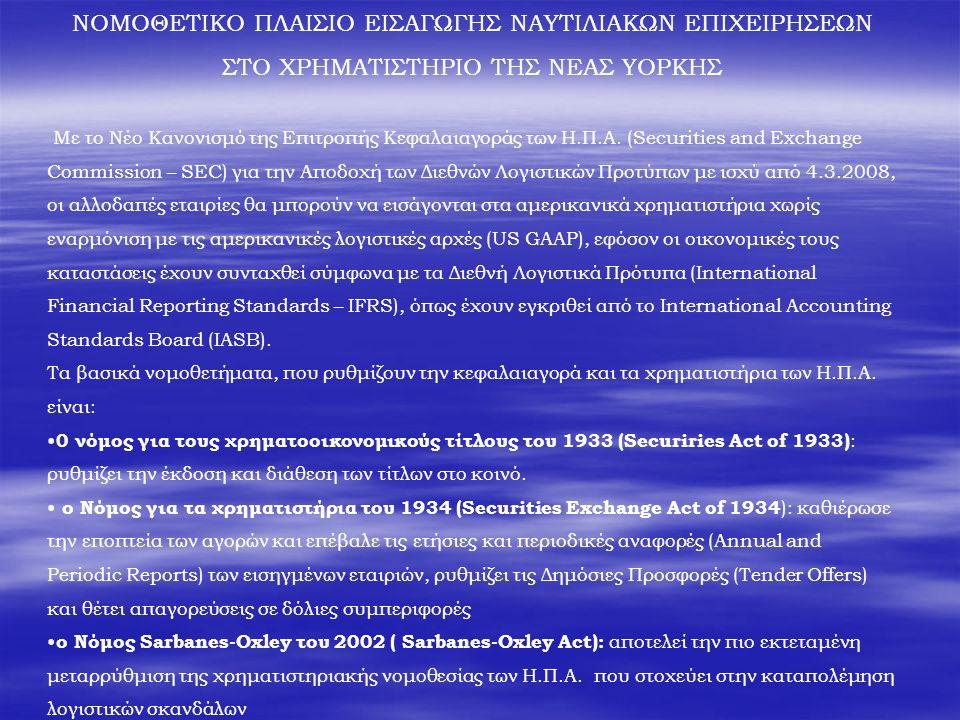 ΝΟΜΟΘΕΤΙΚΟ ΠΛΑΙΣΙΟ ΕΙΣΑΓΩΓΗΣ ΝΑΥΤΙΛΙΑΚΩΝ ΕΠΙΧΕΙΡΗΣΕΩΝ ΣΤΟ ΧΡΗΜΑΤΙΣΤΗΡΙΟ ΤΗΣ ΝΕΑΣ ΥΟΡΚΗΣ Με το Νέο Κανονισμό της Επιτροπής Κεφαλαιαγοράς των Η.Π.Α. (Se