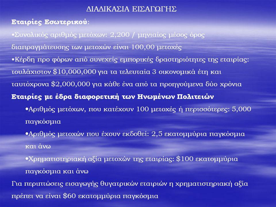 ΔΙΑΔΙΚΑΣΙΑ ΕΙΣΑΓΩΓΗΣ Εταιρίες Εσωτερικού : Συνολικός αριθμός μετόχων: 2,200 / μηνιαίος μέσος όρος διαπραγμάτευσης των μετοχών είναι 100,00 μετοχές Κέρ
