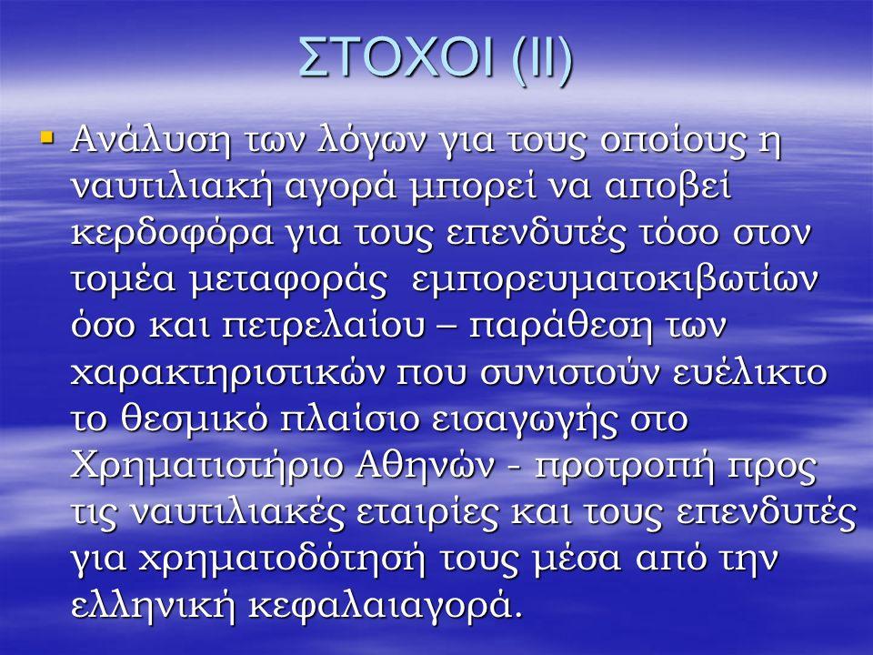 ΣΤΟΧΟΙ (ΙΙ)  Ανάλυση των λόγων για τους οποίους η ναυτιλιακή αγορά μπορεί να αποβεί κερδοφόρα για τους επενδυτές τόσο στον τομέα μεταφοράς εμπορευματοκιβωτίων όσο και πετρελαίου – παράθεση των χαρακτηριστικών που συνιστούν ευέλικτο το θεσμικό πλαίσιο εισαγωγής στο Χρηματιστήριο Αθηνών - προτροπή προς τις ναυτιλιακές εταιρίες και τους επενδυτές για χρηματοδότησή τους μέσα από την ελληνική κεφαλαιαγορά.