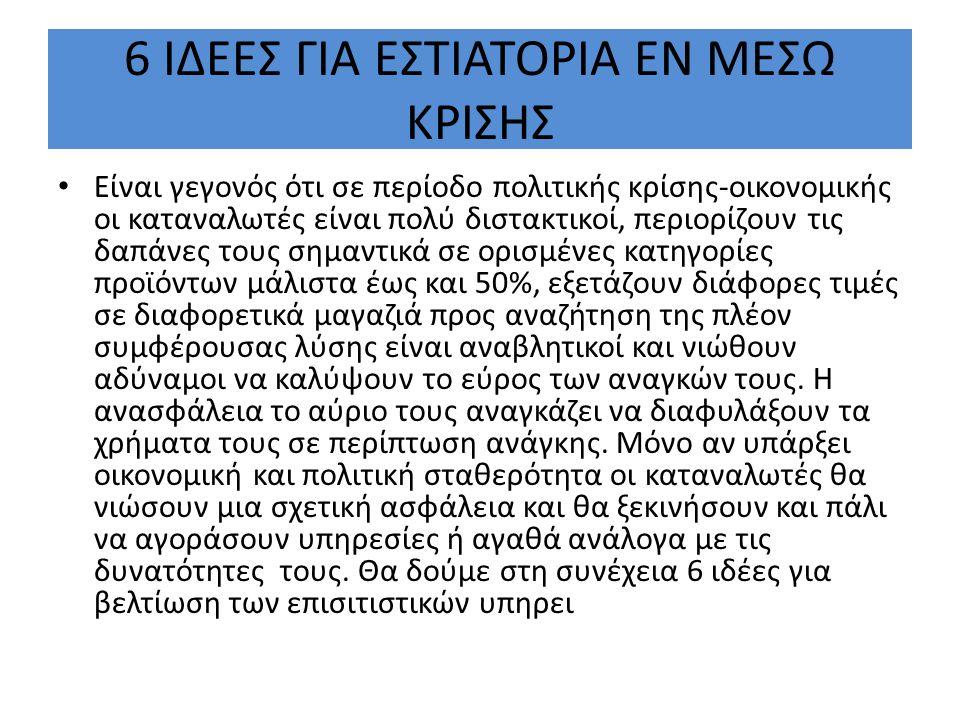 1.Αλλαγες στο μενου Οι σημερινοί έλληνες καταναλωτές θεωρούν τη έξοδο σ ένα εστιατόριο μέρος της διασκέδασης τους.