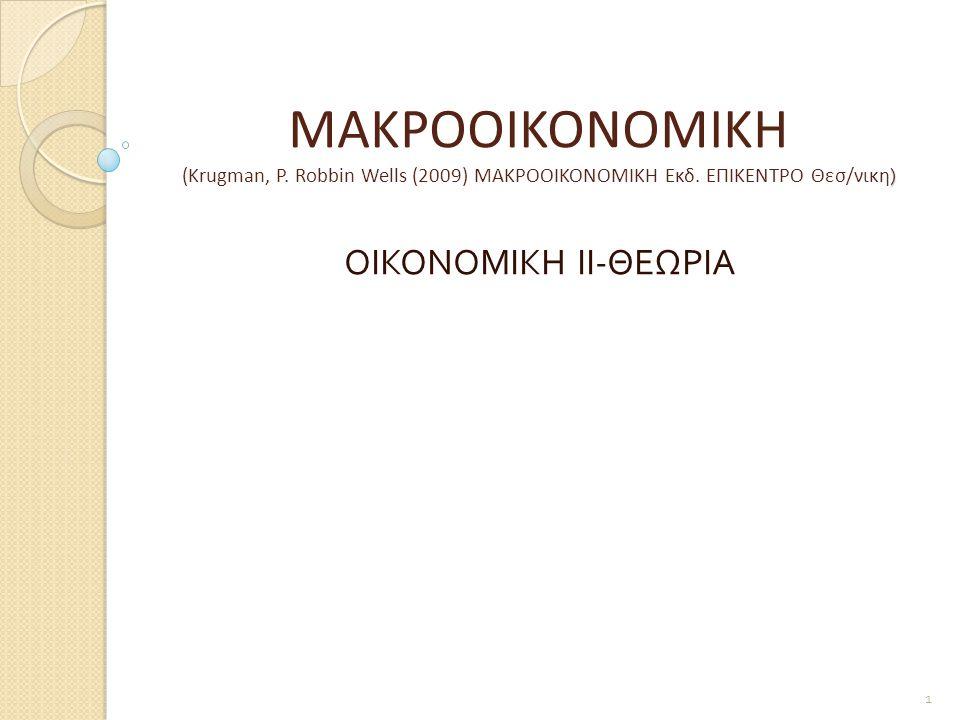 ) ΜΑΚΡΟΟΙΚΟΝΟΜΙΚΗ (Krugman, P. Robbin Wells (2009) ΜΑΚΡΟΟΙΚΟΝΟΜΙΚΗ Εκδ.