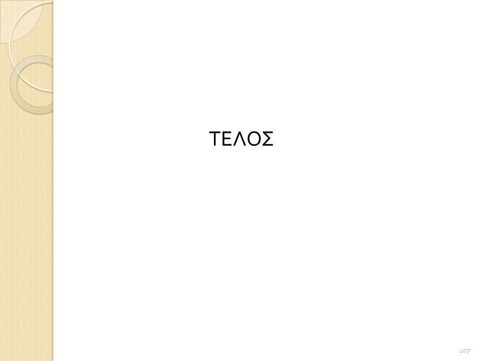 107 ΤΕΛΟΣ
