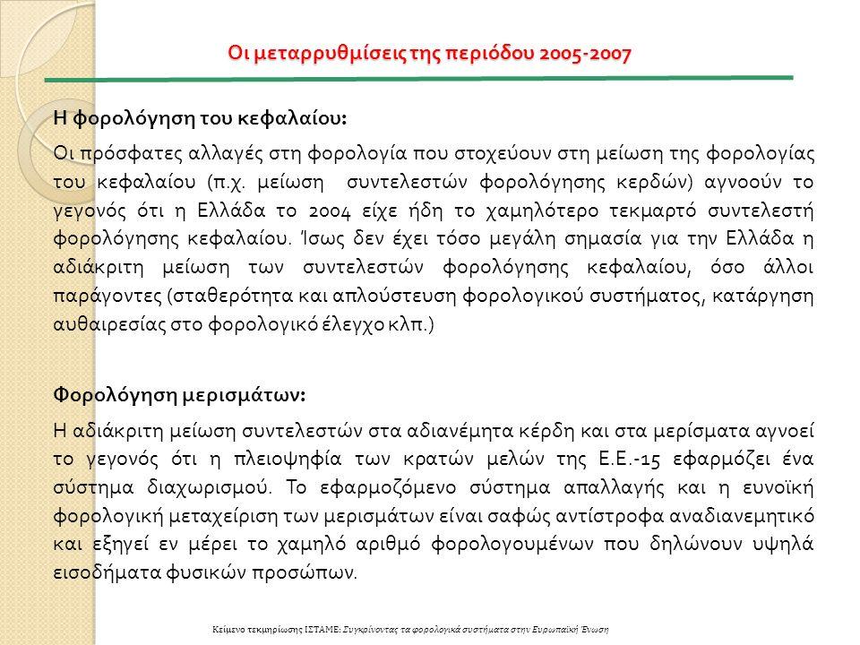 Οι μεταρρυθμίσεις της περιόδου 2005-2007 Η φορολόγηση του κεφαλαίου : Οι πρόσφατες αλλαγές στη φορολογία που στοχεύουν στη μείωση της φορολογίας του κεφαλαίου ( π.
