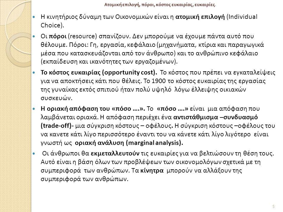 Για κάθε 1 ευρώ άμεσων φόρων οι Έλληνες πληρώνουν 1,56 ευρώ σε έμμεσους