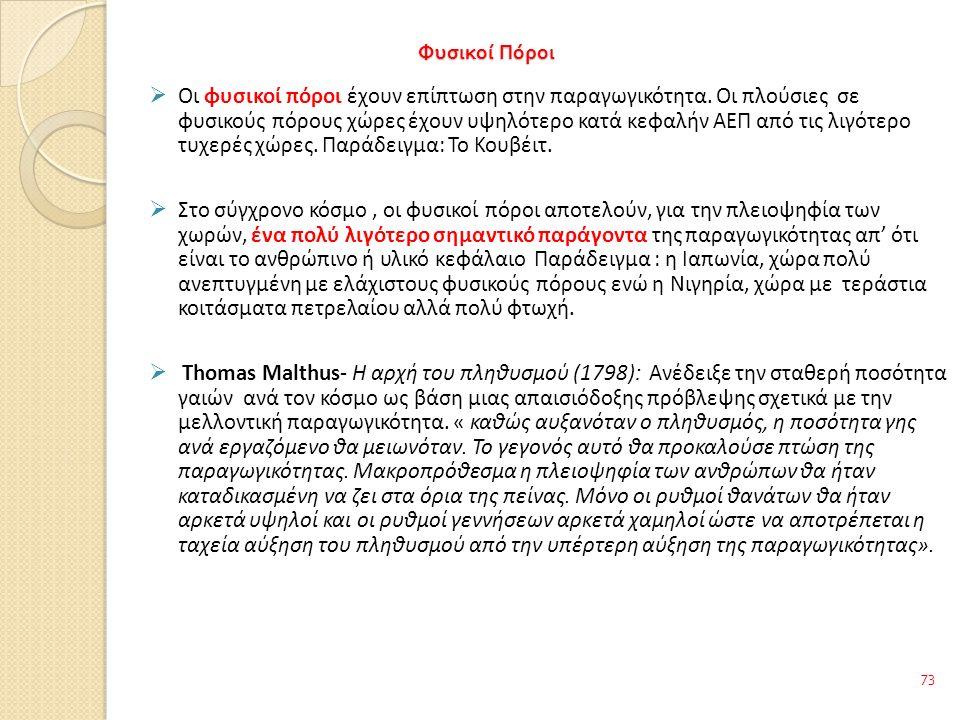 Φυσικοί Πόροι 73  Οι φυσικοί πόροι έχουν επίπτωση στην παραγωγικότητα.