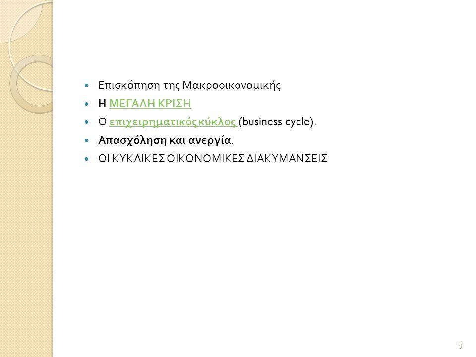 Επισκόπηση της Μακροοικονομικής Η ΜΕΓΑΛΗ ΚΡΙΣΗ ΜΕΓΑΛΗ ΚΡΙΣΗ Ο επιχειρηματικός κύκλος (business cycle).