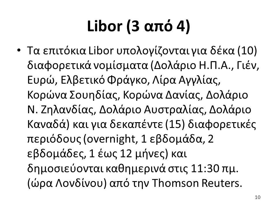 Libor (3 από 4) Τα επιτόκια Libor υπολογίζονται για δέκα (10) διαφορετικά νομίσματα (Δολάριο Η.Π.Α., Γιέν, Ευρώ, Ελβετικό Φράγκο, Λίρα Αγγλίας, Κορώνα Σουηδίας, Κορώνα Δανίας, Δολάριο Ν.