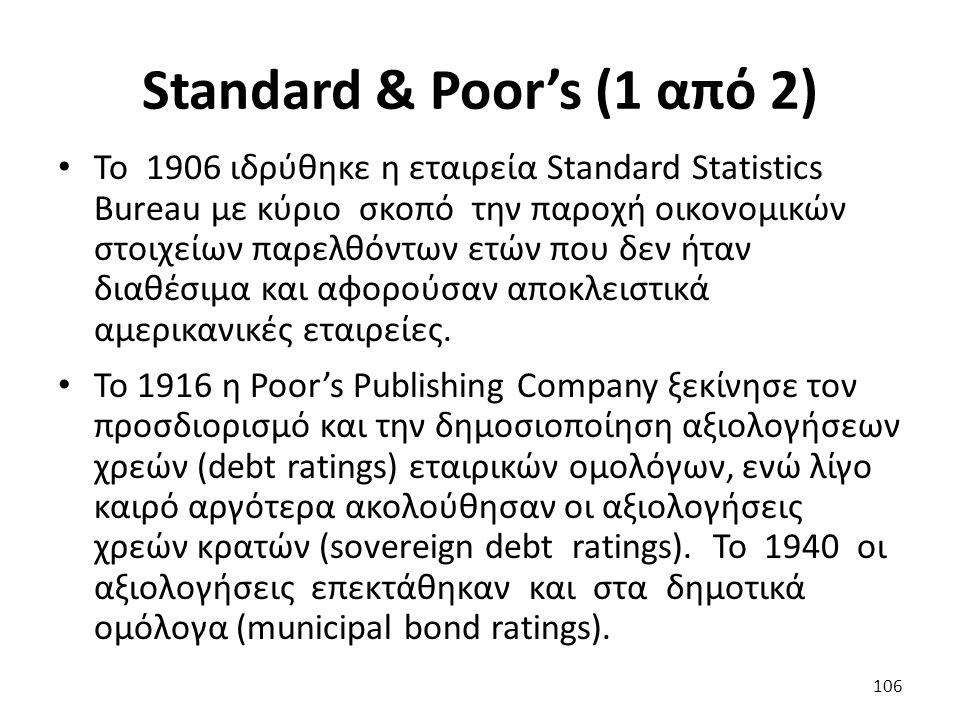Standard & Poor's (1 από 2) Το 1906 ιδρύθηκε η εταιρεία Standard Statistics Bureau με κύριο σκοπό την παροχή οικονομικών στοιχείων παρελθόντων ετών που δεν ήταν διαθέσιμα και αφορούσαν αποκλειστικά αμερικανικές εταιρείες.