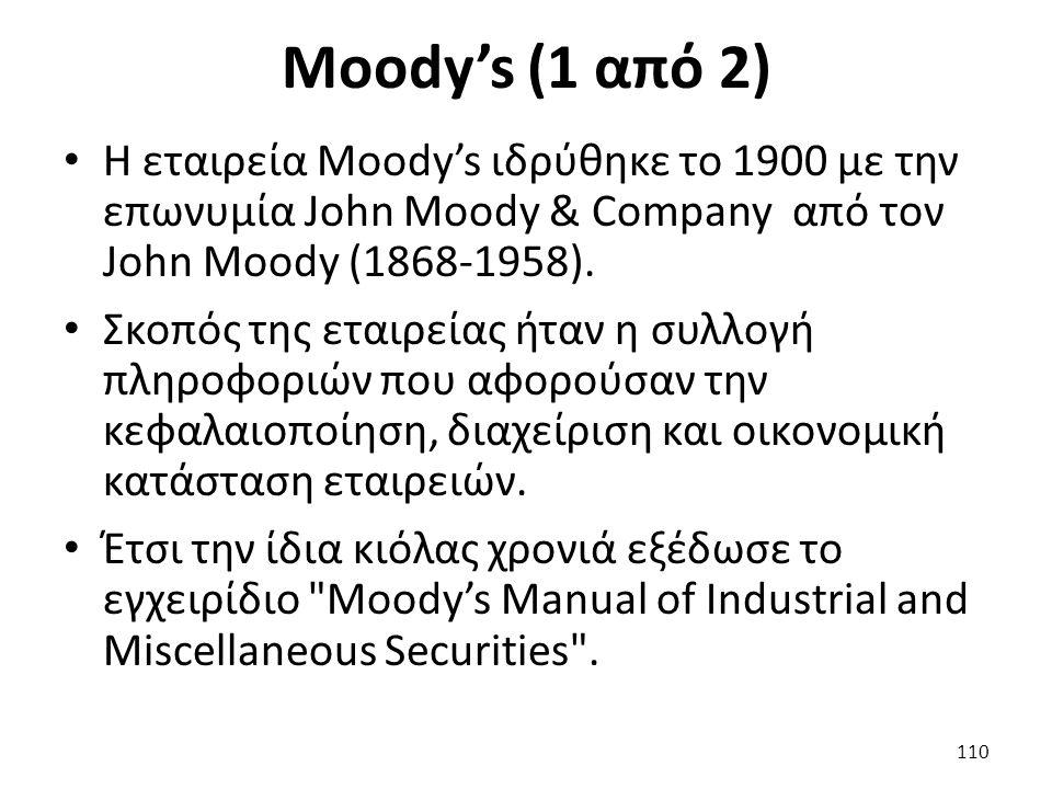 Moody's (1 από 2) Η εταιρεία Moody's ιδρύθηκε το 1900 με την επωνυμία John Moody & Company από τον John Moody (1868-1958).