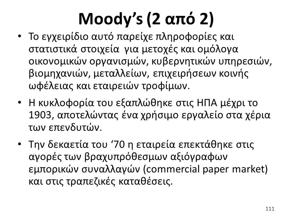 Moody's (2 από 2) Το εγχειρίδιο αυτό παρείχε πληροφορίες και στατιστικά στοιχεία για μετοχές και ομόλογα οικονομικών οργανισμών, κυβερνητικών υπηρεσιών, βιομηχανιών, μεταλλείων, επιχειρήσεων κοινής ωφέλειας και εταιρειών τροφίμων.