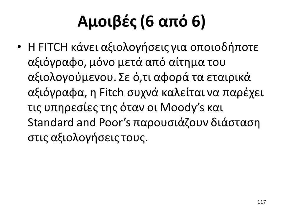 Αμοιβές (6 από 6) Η FITCH κάνει αξιολογήσεις για οποιοδήποτε αξιόγραφο, μόνο μετά από αίτημα του αξιολογούμενου.