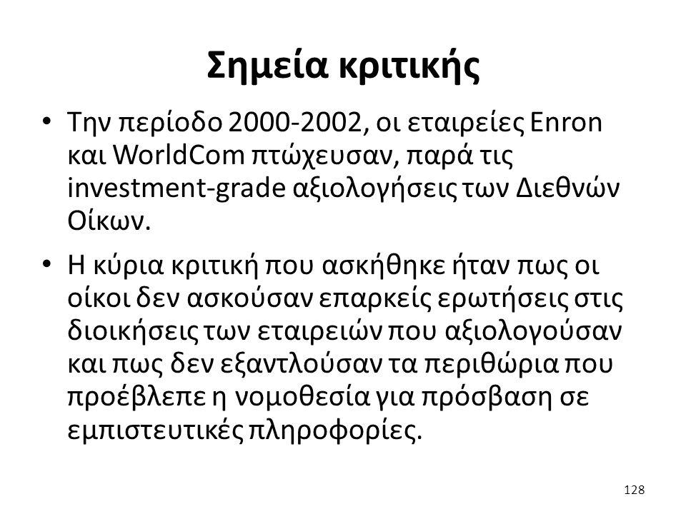 Σημεία κριτικής Την περίοδο 2000-2002, οι εταιρείες Enron και WorldCom πτώχευσαν, παρά τις investment-grade αξιολογήσεις των Διεθνών Οίκων.