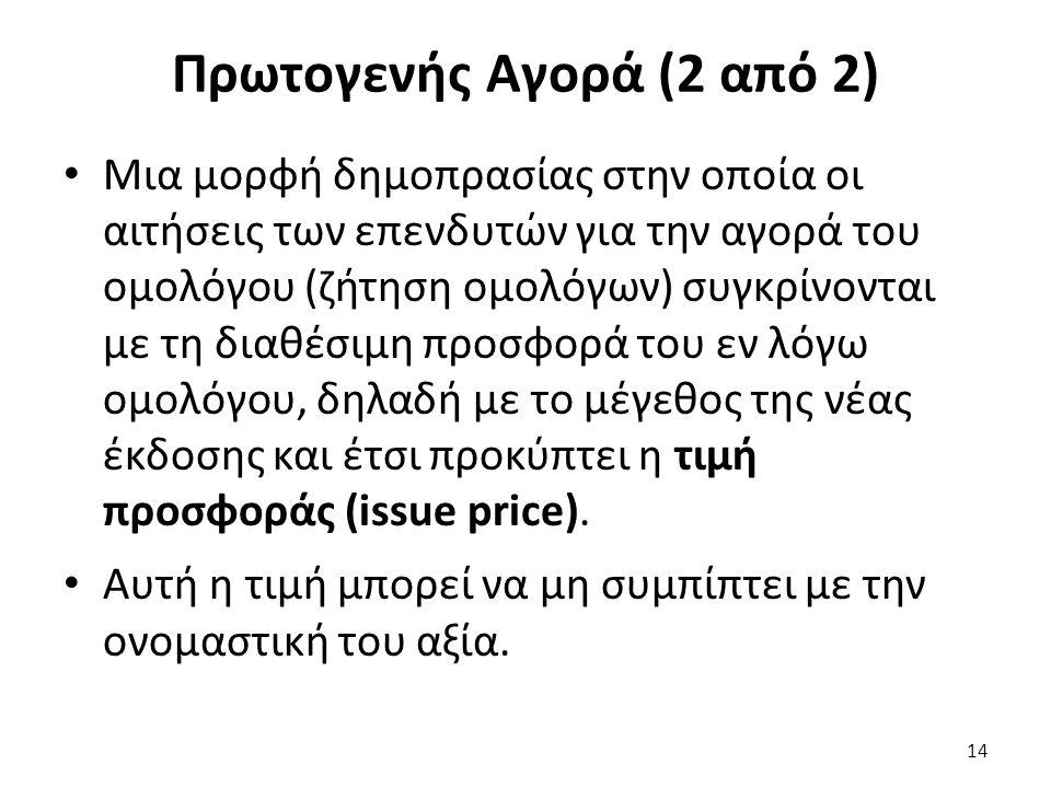 Πρωτογενής Αγορά (2 από 2) Μια μορφή δημοπρασίας στην οποία οι αιτήσεις των επενδυτών για την αγορά του ομολόγου (ζήτηση ομολόγων) συγκρίνονται με τη διαθέσιμη προσφορά του εν λόγω ομολόγου, δηλαδή με το μέγεθος της νέας έκδοσης και έτσι προκύπτει η τιμή προσφοράς (issue price).