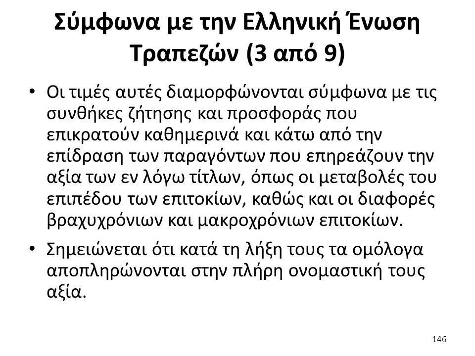 Σύμφωνα με την Ελληνική Ένωση Τραπεζών (3 από 9) Οι τιμές αυτές διαμορφώνονται σύμφωνα με τις συνθήκες ζήτησης και προσφοράς που επικρατούν καθημερινά και κάτω από την επίδραση των παραγόντων που επηρεάζουν την αξία των εν λόγω τίτλων, όπως οι μεταβολές του επιπέδου των επιτοκίων, καθώς και οι διαφορές βραχυχρόνιων και μακροχρόνιων επιτοκίων.