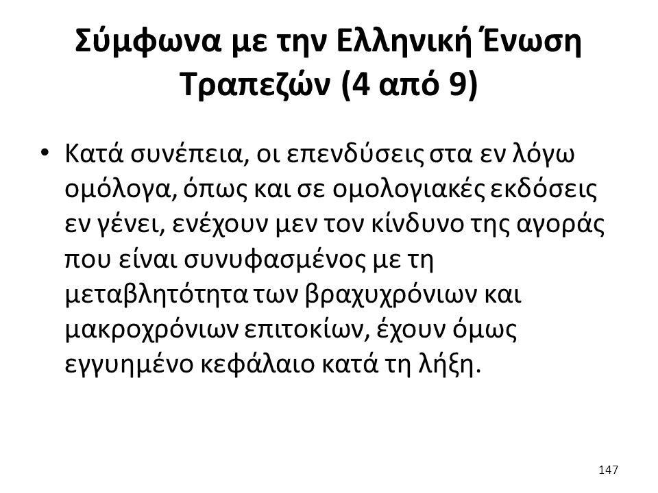 Σύμφωνα με την Ελληνική Ένωση Τραπεζών (4 από 9) Κατά συνέπεια, οι επενδύσεις στα εν λόγω ομόλογα, όπως και σε ομολογιακές εκδόσεις εν γένει, ενέχουν μεν τον κίνδυνο της αγοράς που είναι συνυφασμένος με τη μεταβλητότητα των βραχυχρόνιων και μακροχρόνιων επιτοκίων, έχουν όμως εγγυημένο κεφάλαιο κατά τη λήξη.