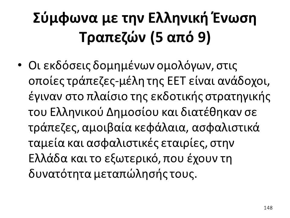 Σύμφωνα με την Ελληνική Ένωση Τραπεζών (5 από 9) Οι εκδόσεις δομημένων ομολόγων, στις οποίες τράπεζες-μέλη της ΕΕΤ είναι ανάδοχοι, έγιναν στο πλαίσιο της εκδοτικής στρατηγικής του Ελληνικού Δημοσίου και διατέθηκαν σε τράπεζες, αμοιβαία κεφάλαια, ασφαλιστικά ταμεία και ασφαλιστικές εταιρίες, στην Ελλάδα και το εξωτερικό, που έχουν τη δυνατότητα μεταπώλησής τους.