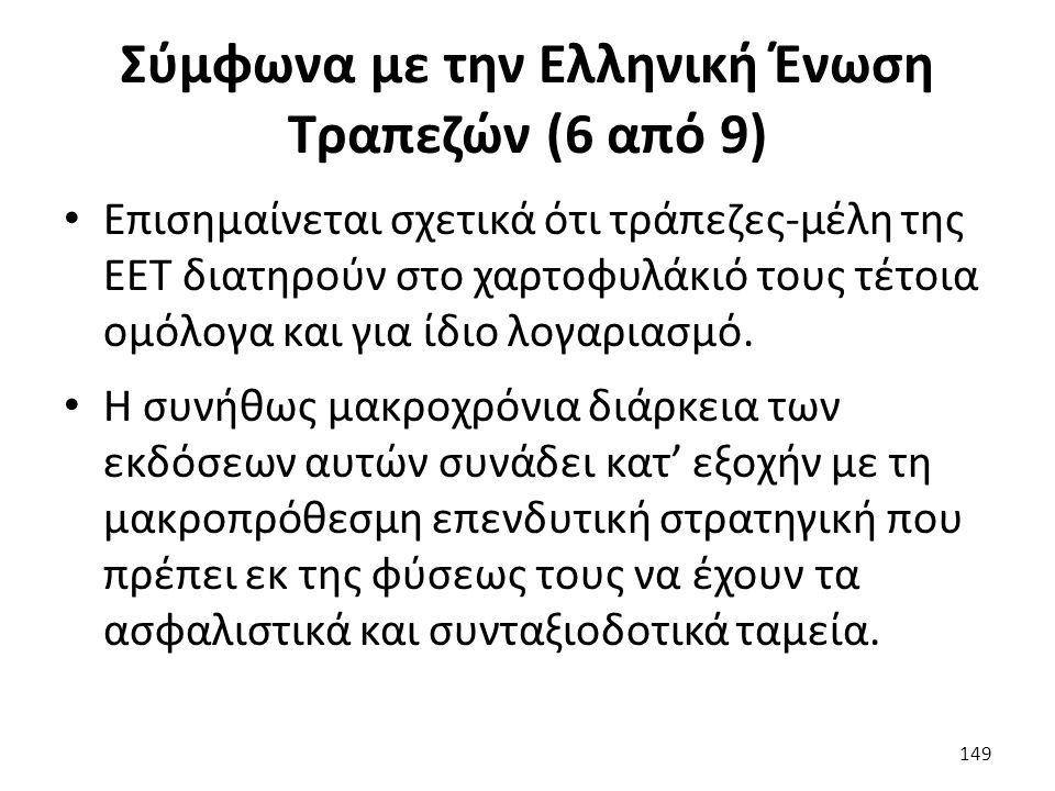 Σύμφωνα με την Ελληνική Ένωση Τραπεζών (6 από 9) Επισημαίνεται σχετικά ότι τράπεζες-μέλη της ΕΕΤ διατηρούν στο χαρτοφυλάκιό τους τέτοια ομόλογα και για ίδιο λογαριασμό.