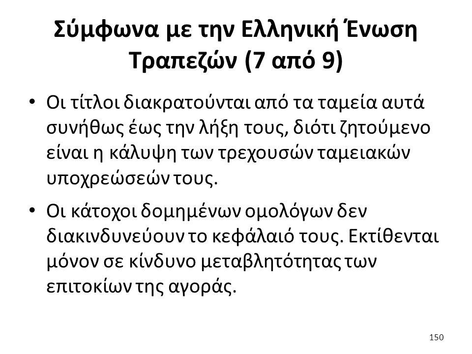 Σύμφωνα με την Ελληνική Ένωση Τραπεζών (7 από 9) Οι τίτλοι διακρατούνται από τα ταμεία αυτά συνήθως έως την λήξη τους, διότι ζητούμενο είναι η κάλυψη των τρεχουσών ταμειακών υποχρεώσεών τους.