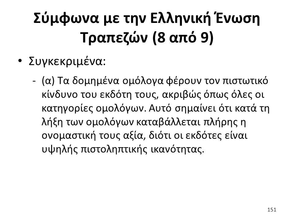 Σύμφωνα με την Ελληνική Ένωση Τραπεζών (8 από 9) Συγκεκριμένα: -(α) Τα δομημένα ομόλογα φέρουν τον πιστωτικό κίνδυνο του εκδότη τους, ακριβώς όπως όλες οι κατηγορίες ομολόγων.