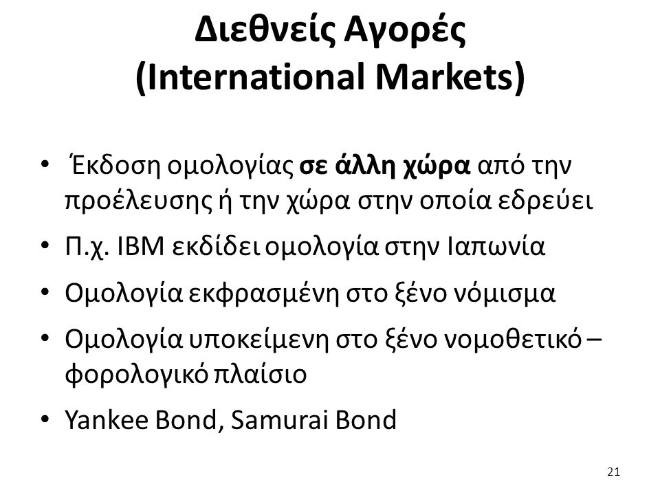 Διεθνείς Αγορές (International Markets) Έκδοση ομολογίας σε άλλη χώρα από την προέλευσης ή την χώρα στην οποία εδρεύει Π.χ.